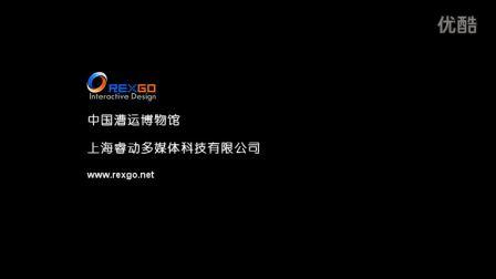 中国漕运博物馆互动投影展示