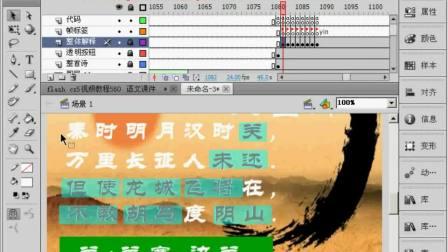 flash cs5视频教程567 语文课件6