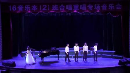 井冈山大学16音乐本(2)班合唱重唱专场音乐会