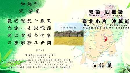 廣東岡州五邑各地方言朗誦 《和端午》