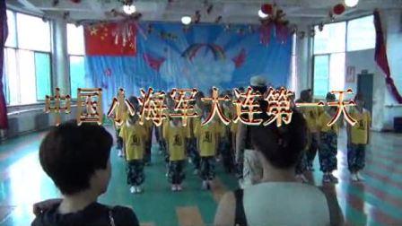 中国小海军大连夏令营第一天