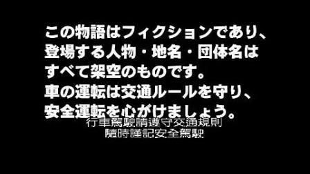 头文字D第四部12台湾国语.