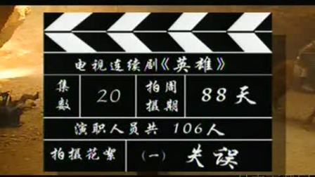 英雄(张子健版)片尾曲—英雄—高凌峰