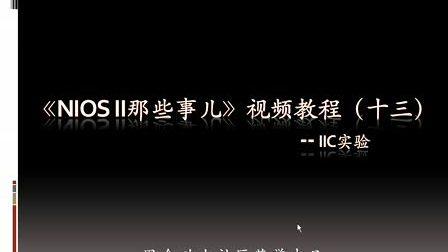 【黑金视频连载】FPGA NIOSII视频教程(13)--IIC实验实验
