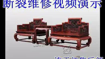 红木家具www.szming.com教你断裂维修