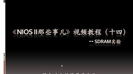 【黑金视频连载】FPGA NIOSII视频教程(14)--SDRAM实验