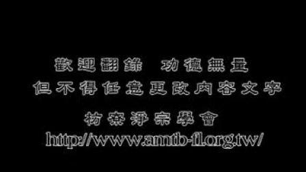 《太上感应篇》的故事动画片、了凡四训的故事——积善之方03