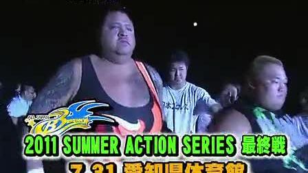 2011.07.31 全日本摔角 SUMMER ACTION SERIES 最終戦