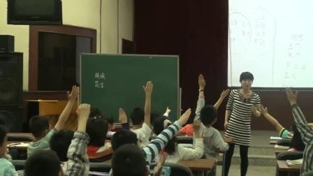 人教版小学数学三年级上册9广角集合-强老师公开优质课配视频课件教案