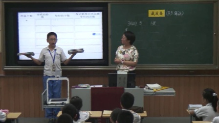 人教版小学五年级数学下册8广角找次品-杨老师优质公开课配视频课件教案