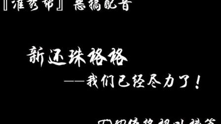 新还珠格格TVB体终极吐槽 我们已经尽力了 03
