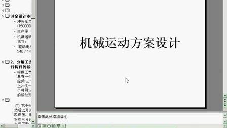上海交大 机械原理26