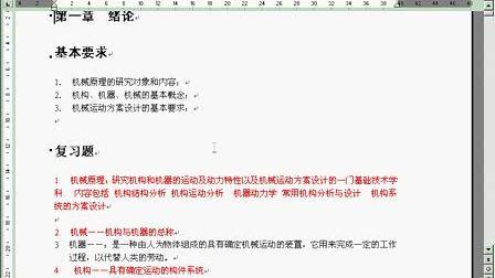 上海交大 机械原理40