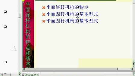 上海交大 机械原理31