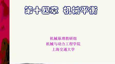 上海交大 机械原理34