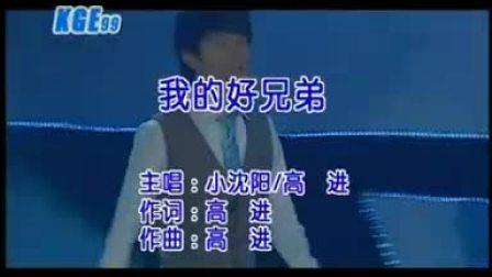 我的好兄弟-小沈阳 高进 www.sd135.com免费发布信息网