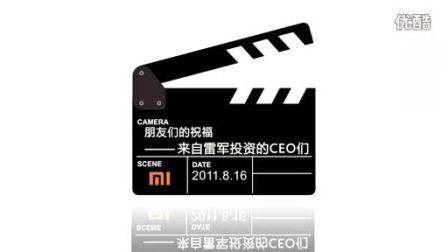小米发布会现场祝福视频-小米手机宣传片