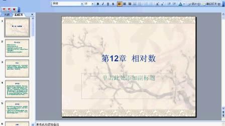 第12章  相对数(数据熊猫论坛 www.datapanda.net)
