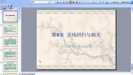 第9章  直线回归与相关(数据熊猫论坛 www.datapanda.net)