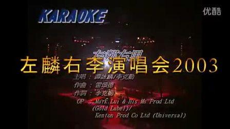 左麟右李2003演唱会高清珍藏版