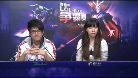 PLU英雄联盟LOL 微星杯SOLO争霸赛 WE.misaya vs Icarus弟弟嘀 01