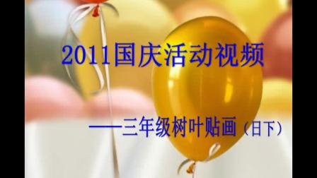 2011三年级班树叶贴画视频(日下)