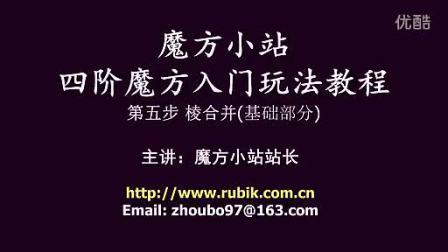 魔方小站  四阶魔方视频教程 5