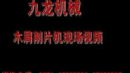 九龙木材粉碎机械厂家  木削机http:www.maimufenji.com
