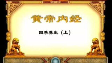 曲黎敏-四季养生十二时辰养生01