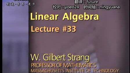 麻省理工开放课程:线性代数,Lec33_左右逆和伪逆