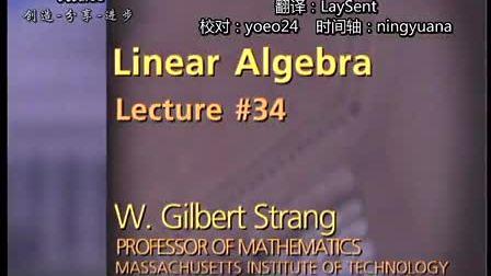 麻省理工开放课程:线性代数,Lec34_总复习