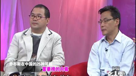 知名企业家《名人堂》揭秘中国富豪排行榜内幕!