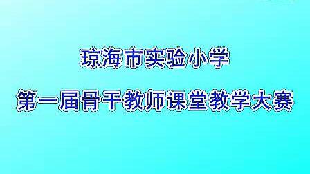 """第一届骨干教师课堂教学大赛语文""""精彩极了""""和""""糟糕透了""""王春妮.f"""