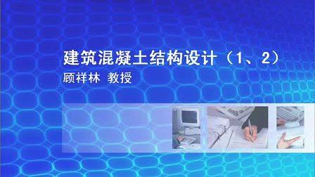 顾祥林-建筑混凝土结构设计(1、2)-2