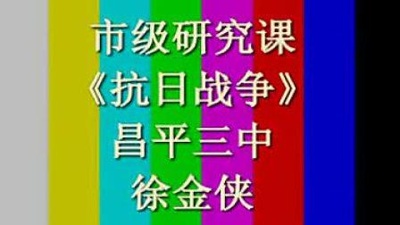 《抗日战争》课堂实录