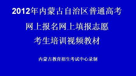 2012年内蒙古高考报名教程