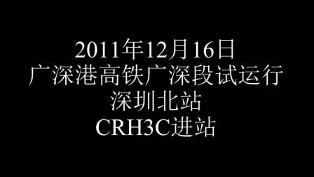 2011年12月16日广深港高铁广深段试运行