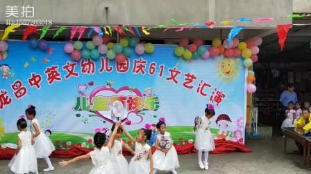 龙昌中英文幼儿园大班女生舞蹈