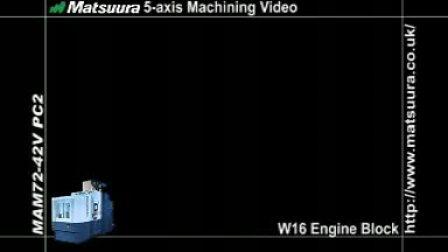 日本松浦机械5轴自动加工中心MAM72-42V对布加迪威龙W16引擎切割雕刻过程的记录影像