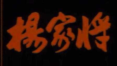 《杨家将》92版片头主题歌