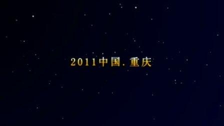 09刘云丹_家乡 2011重庆汽车宝贝选美大赛_暨环球宝贝选拔_2011中国重庆汽车博览会