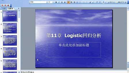 第11章  Logistic回归分析