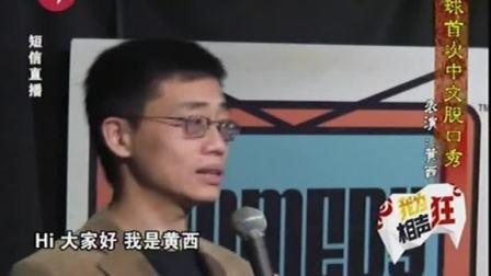 【优酷牛人】黄西全球首次中文脱口秀