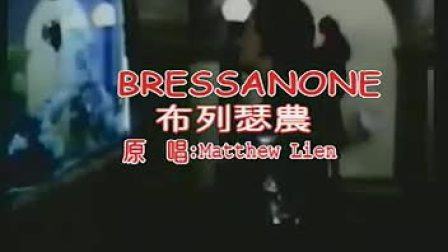 凄美的歌曲 bressanone 布列瑟农(电影《罗密欧与朱丽叶》.flv