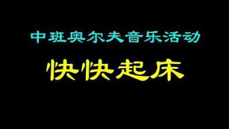 幼儿园中班奥尔夫音乐活动《快快起床》奥尔夫音乐视频