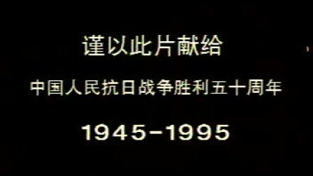 会战雪峰山笫6集