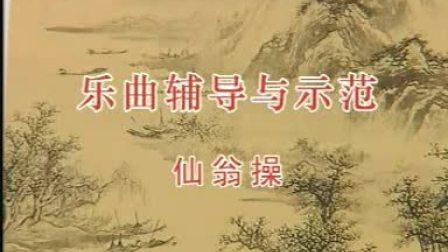 古琴欣赏(www.wlshw.com )《仙翁操》
