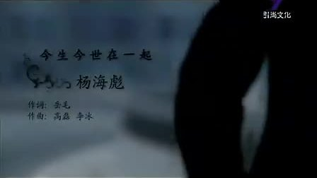 伤感流泪歌曲 今生就要在一起我不要下辈子(www.zhmww.com)