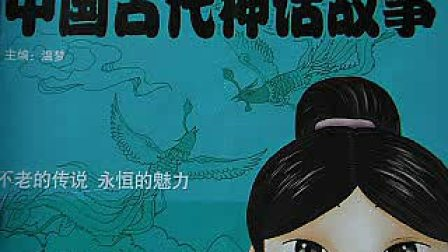 小朋友喜欢的睡前故事[www.cooyooo.com]盘古开天辟地