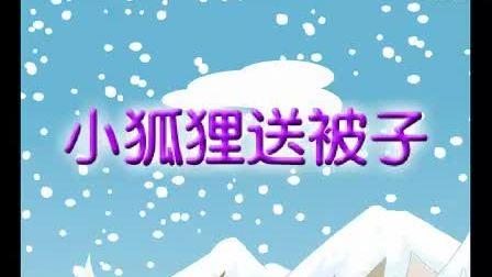 小朋友爱听的睡前故事[www.shpc120.com.cn]小狐狸送被子